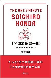 『1分間本田宗一郎』新刊超速レビュー