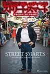 冒険投資家ジム・ロジャーズのストリート・スマート 市場の英知で時代を読み解く(ジム・ロジャーズ)
