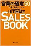 HAL BECKER'S ULTIMATE SALES BOOK 営業の極意50(ハル・ベッカー)