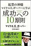 起業の神様マイケル E.ガーバーに学ぶ 成功への10原則(マイケル E.ガーバー)