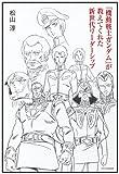 『機動戦士ガンダム』が教えてくれた新世代リーダーシップ(松山淳)