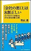 「会社の悪口」は8割正しい コンサルタントが教えるダメな会社の困った病(秋山 進)