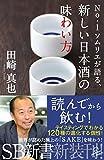 No.1ソムリエが語る、新しい日本酒の味わい方(田崎 真也)