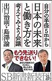 自分の半径5mから日本の未来と働き方を考えてみよう会議(出口 治明,島澤 諭)