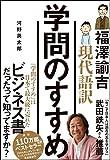 現代語訳 学問のすすめ(福沢諭吉, 河野英太郎)