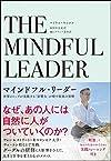 マインドフル・リーダー 心が覚醒するトップ企業の習慣(マイケル・キャロル)