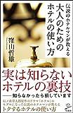 伝説のホテルマンが教える 大人のためのホテルの使い方(窪山 哲雄)