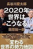 2020年世界はこうなる(長谷川 慶太郎,田原 総一朗)