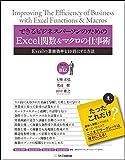 できるビジネスパーソンのためのExcel関数&マクロの仕事術(七條 達弘,渡辺 健,田中 雅之)