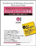 できるビジネスパーソンのためのExcel VBAの仕事術(西沢 夢路)