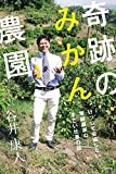 奇跡のみかん農園 けっして妥協しない零細農家のすごい仕事の話(谷井 康人 )