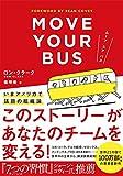 ムーブ ユア バス(ロン・クラーク)