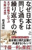 なぜ日本は同じ過ちを繰り返すのか 太平洋戦争に学ぶ失敗の本質(松本 利秋)