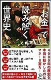 「お金」で読み解く世界史(関眞興)