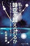 私たちは時空を超えられるか 最新理論が導く宇宙の果て、未来と過去への旅(松原 隆彦)