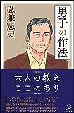 男子の作法(弘兼 憲史)