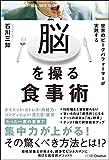 世界のピークパフォーマーが実践する脳を操る食事術(石川三知)