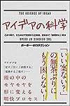 アイデアの科学 この1冊で、ひらめきや発想から企画書、説得まで「論理的に」解決(ポーポー・ポロダクション)