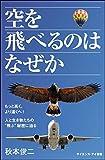 空を飛べるのはなぜか もっと高く、より遠くへ! 人と生き物たちの