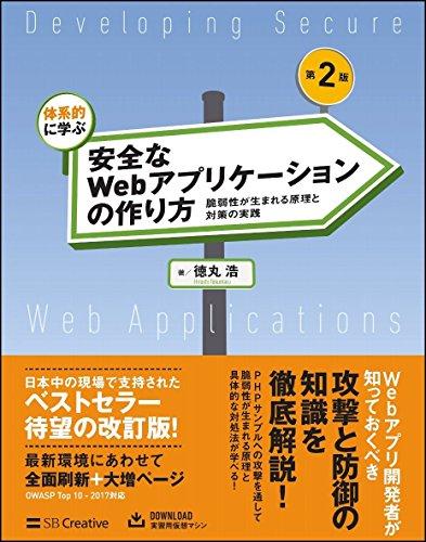 体系的に学ぶ 安全なWebアプリケーションの作り方 第2版 脆弱性が生まれる原理と対策の実践