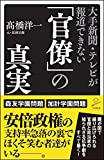 大手新聞・テレビが報道できない「官僚」の真実(高橋洋一)