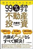 初めての人のための99%成功する不動産投資(内藤 忍)