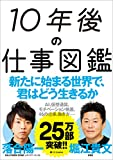 10年後の仕事図鑑(堀江 貴文,落合 陽一)