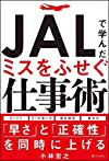 JALで学んだ ミスをふせぐ仕事術(小林 宏之)