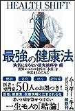 最強の健康法 世界レベルの名医の「本音」を全部まとめてみた【病気にならない最先端科学編】(ムーギー・キム)