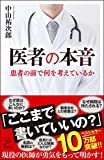 医者の本音(中山 祐次郎)