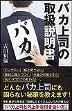 バカ上司の取扱説明書(古川 裕倫)