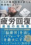 疲労回復最強の教科書