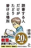 読書する人だけがたどり着ける場所(齋藤孝)