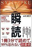 1冊3分で読めて、99%忘れない読書術 瞬読(山中 恵美子)