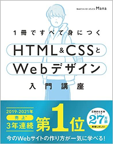 Amazon.co.jp 限定】 1冊ですべて身につくHTML & CSSとWebデザイン入門講座 (DL特典: CSS Flexbox チートシート)