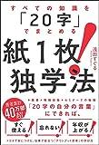 すべての知識を「20字」にまとめる 紙1枚! 独学法(浅田 すぐる)
