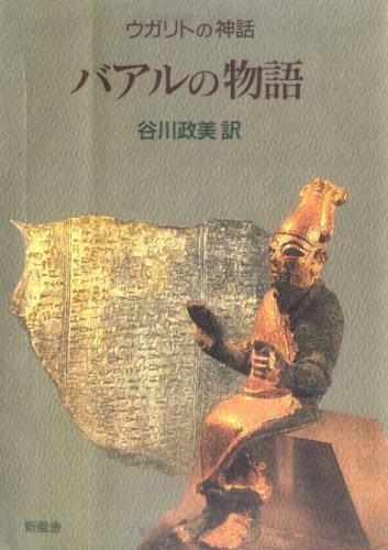 バアルの物語―ウガリトの神話