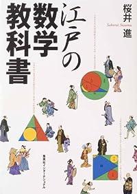『江戸の数学教科書』