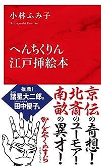 『へんちくりん江戸挿絵本』日本絵画がもつ へんちくりんな「ゆるさ」