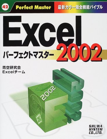 Excel2002パーフェクトマスター