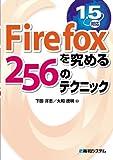 Firefoxを究める256のテクニック: 下田 洋志,大和 徳明