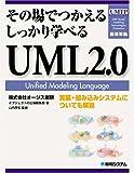 その場でつかえるしっかり学べる UML2.0