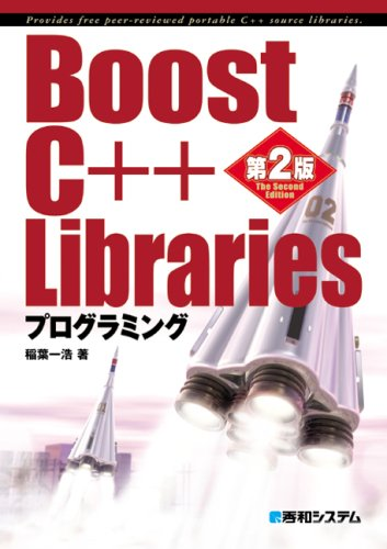 Boost C++ Librariesプログラミング第2版