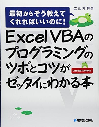 ExcelVBAのプログラミングのツボとコツがゼッタイにわかる本: 立山 秀利: 本