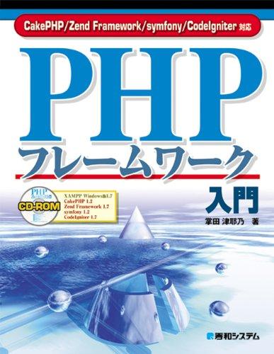 PHPフレームワーク入門CakePHP/ZendFramework/symfony/CodeIgniter対応