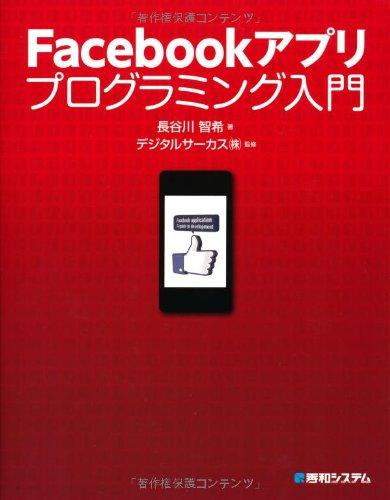 Facebookアプリプログラミング入門