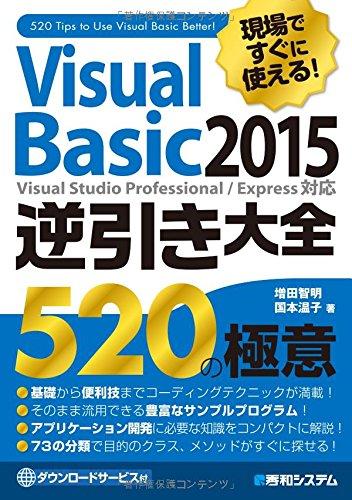 現場ですぐに使える!  VisualBasic 2015 逆引き大全 520の極意