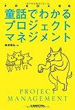 PMBOK対応 童話でわかるプロジェクトマネジメント(飯田剛弘)