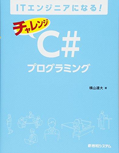 ITエンジニアになる! チャレンジC#プログラミング