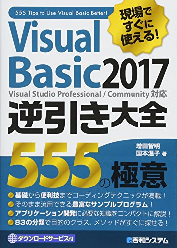 現場ですぐに使える! Visual Basic 2017逆引き大全 555の極意